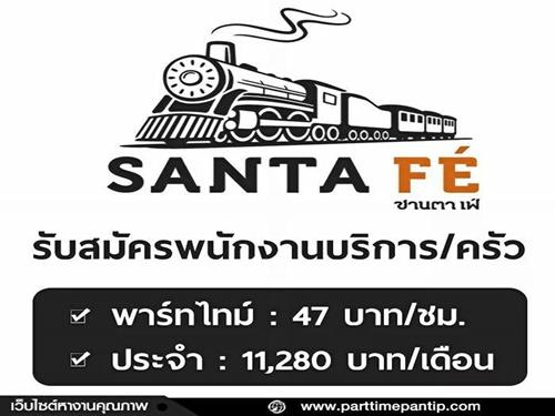 Santa Fe' Steak รับสมัครพนักงานบริการ/ครัว