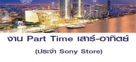 งาน Part Time เสาร์-อาทิตย์ ประจำ Sony Store (Icon Siam)