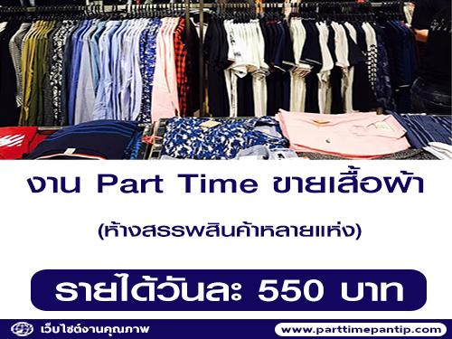 งาน Part Time จัดรายการขายเสื้อผ้า (วันละ 550 บาท)