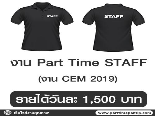 งาน Part Time STAFF (งาน CEM 2019) วันละ 1,500 บาท