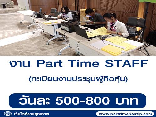 งาน Part Time Staff (งานลงทะเบียนผู้ถือหุ้น)