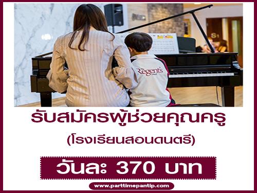 รับสมัครผู้ช่วยคุณครู ประจำโรงเรียนสอนดนตรี