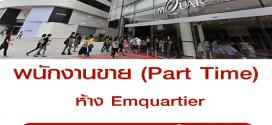 รับสมัครพนักงานขาย (Part Time) ห้าง Emquartier
