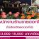 รับสมัครพนักงานประจำร้านขายดอกไม้