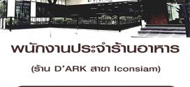 รับสมัครพนักงานประจำร้านอาหาร D'ARK