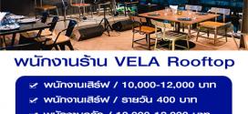 รับสมัครพนักงานประจำร้าน VELA Rooftop