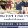 รับสมัคร PC Part Time ขายเสื้อผ้าเด็กแบรนด์ Brooklyn & Brighton