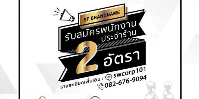 รับสมัครพนักงานประจำร้าน SF Brandname
