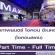 งาน Part Time – Full Time โรงภาพยนตร์ ไอคอน ซีเนคอนิค