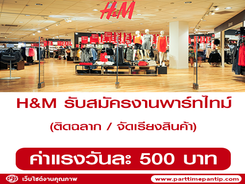 H&M รับสมัครพนักงาน Part Time ติดฉลากและจัดเรียงสินค้า