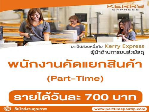 Kerry Express รับสมัครพนักงาน Part Time คัดแยกสินค้า