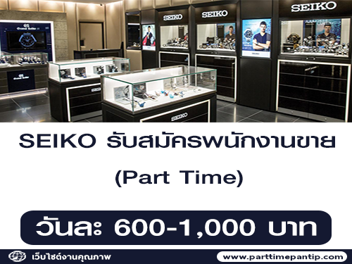 SEIKO รับสมัครพนักงานขาย (Part Time) วันละ 600-1,000 บาท