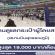 งานดูแลกระเป๋าผู้โดยสาร ในสนามบิน (19,000 บาท/เดือน)