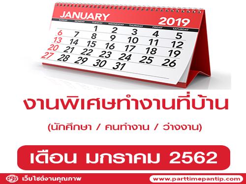 งานพิเศษทําที่บ้าน รายได้เสริม ประจำเดือนมกราคม 2562