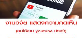 งานวิจัย คนใช้งาน youtube เป็นประจำ (1 ชั่วโมง 1,000 บาท)