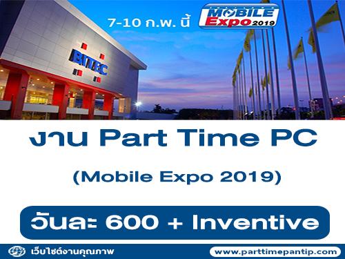 งาน Part Time PC งาน Mobile Expo (วันละ 600 บาท)