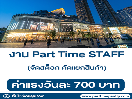 งาน Part Time STAFF จัดสต็อก คัดแยกสินค้า (วันละ 700 บาท)
