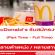 งาน Part Time – Full Time ประจำร้าน McDonald's
