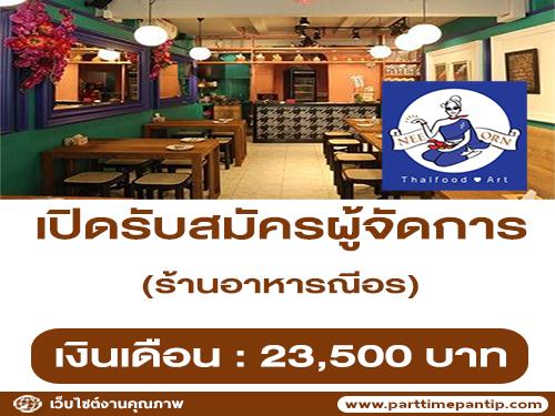 รับสมัครผู้จัดการร้านอาหารณีอร (Nee Orn)