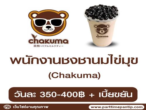 รับสมัครพนักงานชงชานมไข่มุข Chakuma