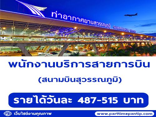 รับสมัครพนักงานบริการสายการบิน (วันละ 487-515 บาท)