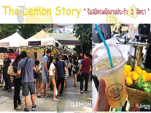 รับสมัครพนักงานประจำร้าน The Lemon Story