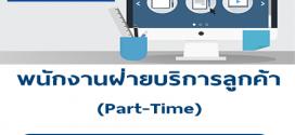 รับสมัครพนักงานฝ่ายบริการลูกค้า (Part-Time)