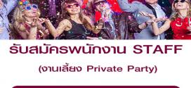 รับสมัคร STAFF งานเลี้ยง Private Party (วันละ 1,000 บาท)