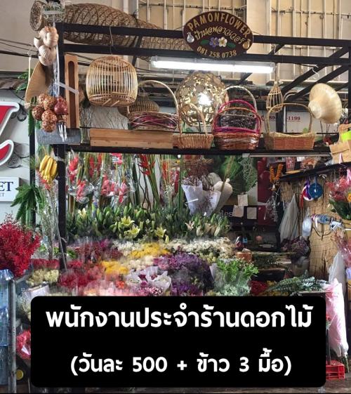 รับสมัครพนักงานประจำร้านดอกไม้
