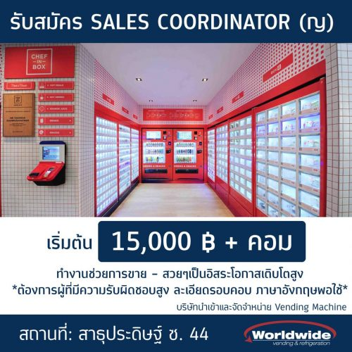 รับสมัคร Sales coordinator/customer service
