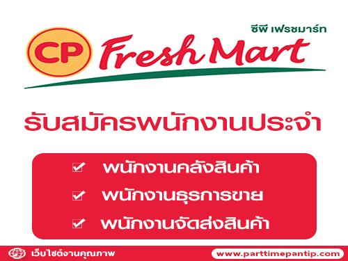 CP Fresh Mart รับสมัครพนักงานประจำ มากกว่า 50 อัตรา
