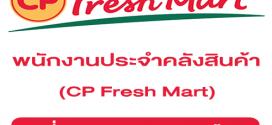 CP Fresh Mart รับสมัครพนักงานประจำคลังสินค้า