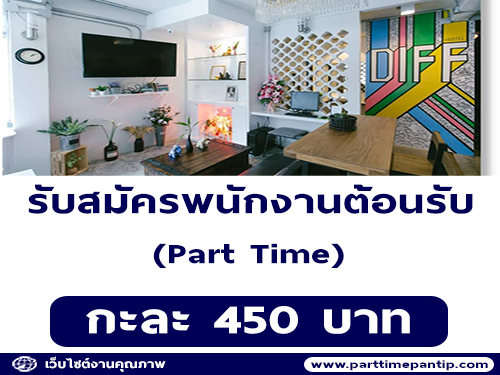 รับสมัครพนักงานต้อนรับ (Part Time) DiFF Hostel Phayathai