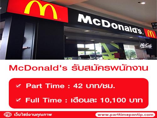 McDonald's รับสมัครพนักงานประจำสาขา