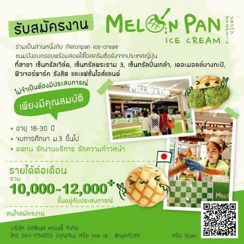 รับสมัครพนักงานประจำร้าน Melonpan Ice Cream