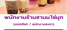 รับสมัครพนักงานร้านชานมไข่มุก MukuTbar
