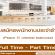รับสมัครพนักงานประจำร้าน Peace – Oriental Teahouse
