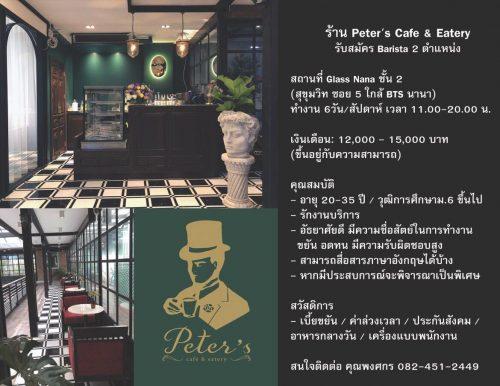 รับสมัครพนักงาน Barista ประจำร้าน Peter's Cafe & Eatery