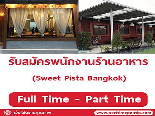 รับสมัครพนักงานร้าน Sweet Pista Bangkok