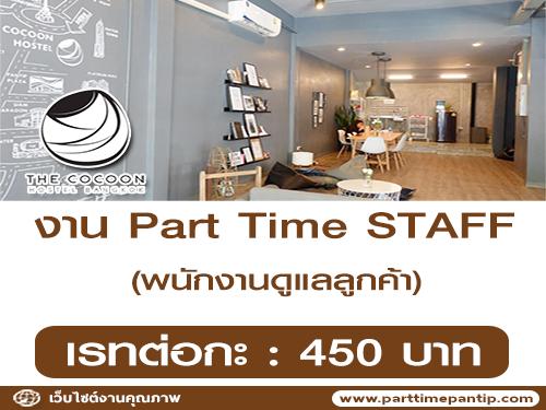 งาน Part Time STAFF ดูแลลูกค้า ที่ The Cocoon Hostel