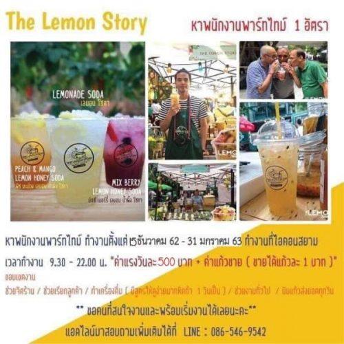 งาน Part Time ออกบูธร้าน The Lemon Story หลายอัตรา