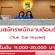 รับสมัครพนักงานต้อนรับ (Reception) โรงแรม Tuk Tuk Hostel