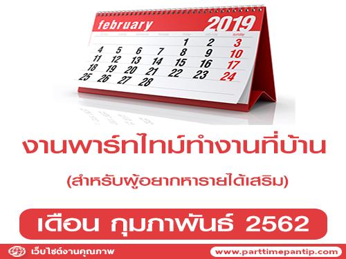 งานพาร์ทไทม์ทำที่บ้าน รายได้เสริม ประจำเดือนกุมภาพันธ์ 2562