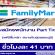 งาน Part Time ร้าน Family Mart (สนามบินสุวรรณภูมิ)