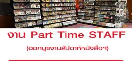 งาน Part Time STAFF ออกบูธงานสัปดาห์หนังสือฯ