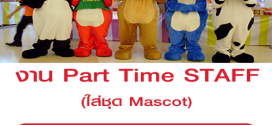 งาน Part Time STAFF ใส่ชุด Mascot (เรท 900 บาท)