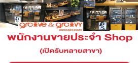 พนักงานขายประจำ Shop (ร้านค้า) / Shop Manager