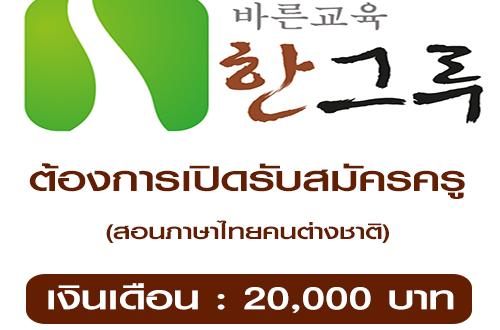 รับสมัครครูสอนภาษาไทยคนต่างชาติ