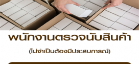 รับสมัครพนักงานตรวจนับสินค้า (วันละ 500-825 บาท)
