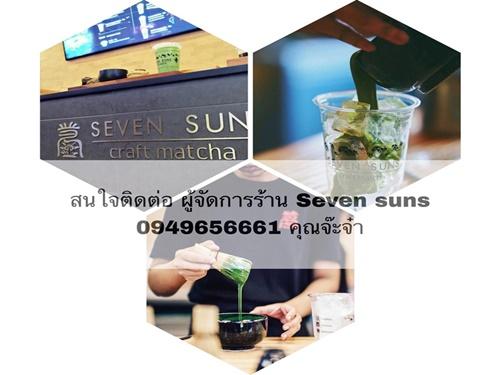 รับสมัครพนักงานประจำชาเขียว Seven Suns